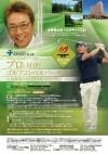 プロと対決!ゴルフコンペ&パーティーin北海道クラシックゴルフクラブ帯広2016