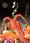 【ご予約承り中】 新春おせち料理2017