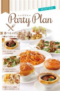 1月2月限定 <br>洋食シェフがつくる<br>本格メニューが人気!<br>「パーティープラン」