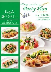 5月6月限定 <br>洋食シェフがつくる<br>本格メニューが人気!<br>「パーティープラン」