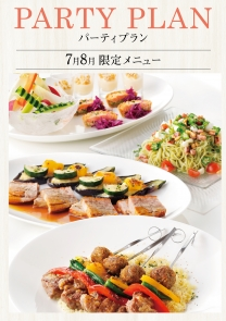 7月8月限定<BR>洋食シェフがつくる<BR>選べるメインが人気<BR>パーティープラン