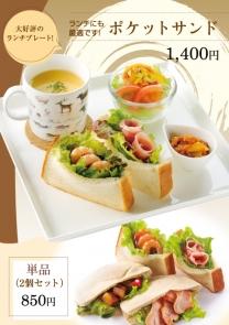 ランチや軽食におすすめ<BR>4種よりお好みを選べる「ポケットサンドイッチ」
