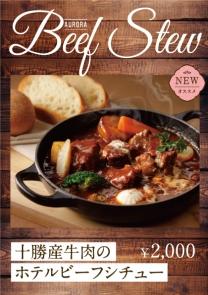 新メニュー<BR>十勝産牛肉の<BR>ホテルビーフシチュー