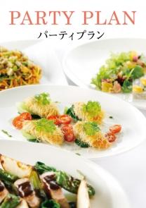 9月10月限定 <br>洋食シェフがつくる<br>本格メニューが人気!<br>「パーティープラン」