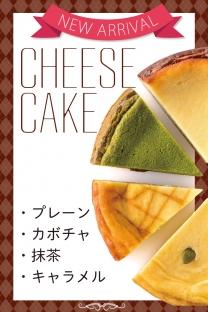 お食事後のデザートに。<BR>桜慈工房のチーズケーキ