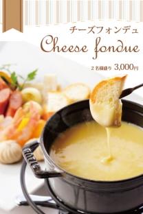 人気メニューが単品で登場<BR>チーズフォンデュ
