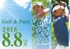 ご予約受付中◆8/8開催◆ゴルフコンペ&パーティー