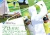 ◆ご予約受付中◆7/11開催◆ゴルフコンペ&パーティー