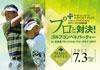 7/3開催◆ゴルフコンペ&パーティー