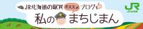 JR北海道の駅員ブログ 私のまちじまん