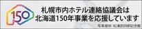 札幌市内ホテル連絡協議会は北海道150年事業を応援しています。