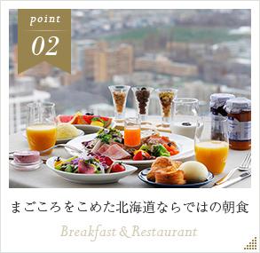 まごころをこめた北海道ならではの朝食