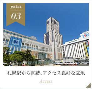 札幌駅から直結、アクセス良好な立地