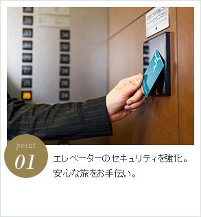 point1 エレベーターのセキュリティを強化。安心な旅をお手伝い。