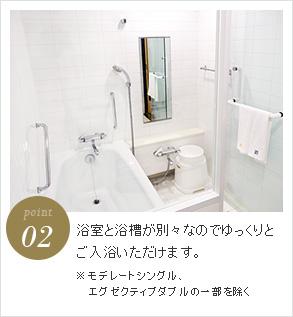 point2 浴室と浴槽が別々なのでゆっくりとご入浴いただけます。