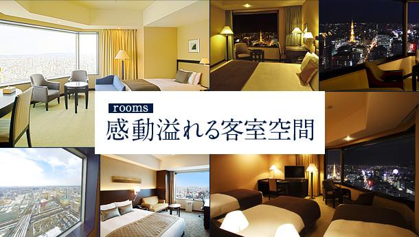 札幌一の眺望を楽しむ 感動あふれる客室空間