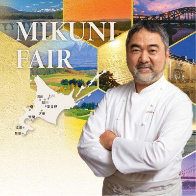 <ご予約受付中>ミクニフェア『北海道 日本遺産を巡る 食紀行』